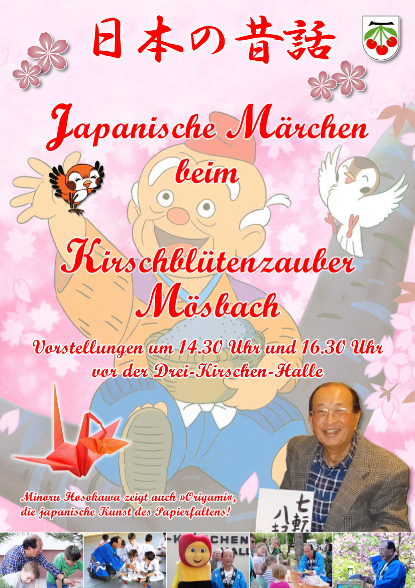 Minoru_Hosokawa_Kirschblütenzauber_Plakat